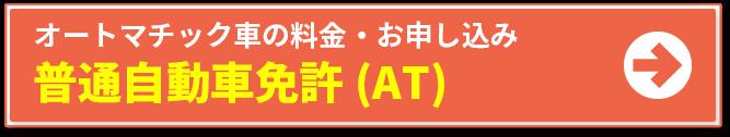 オートマチック車の料金・お申し込み 普通自動車免許(AT)