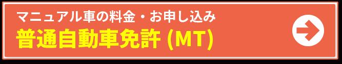 マニュアル車の料金・お申し込み 普通自動車免許(MT)