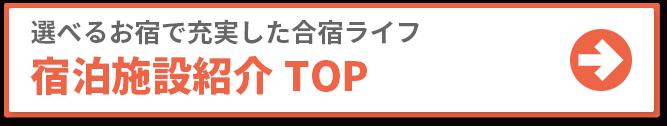 選べるお宿で充実した合宿ライフ 宿泊施設紹介 TOP