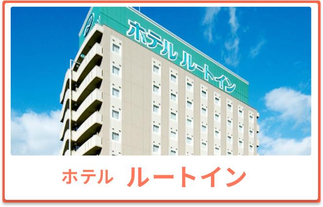 ホテル ルートイン