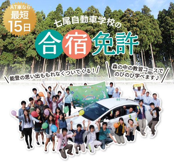 石川県内合宿入校数No.1 七尾自動車学校の合宿免許