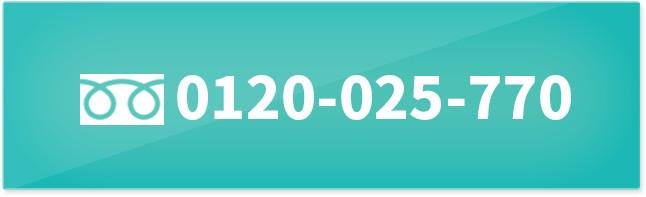0120-025-770 [営業時間]平日8:00〜19:30、土曜8:30〜17:00(日・祝、年末年始はお休みとさせていただきます。)