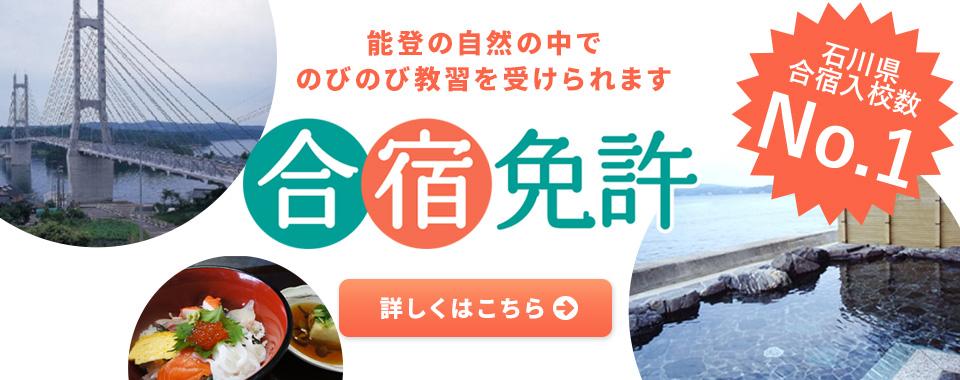 のとの自然の中でのびのび教習を受けられます 合宿免許 石川県合宿入校数No.1 詳しくはこちら
