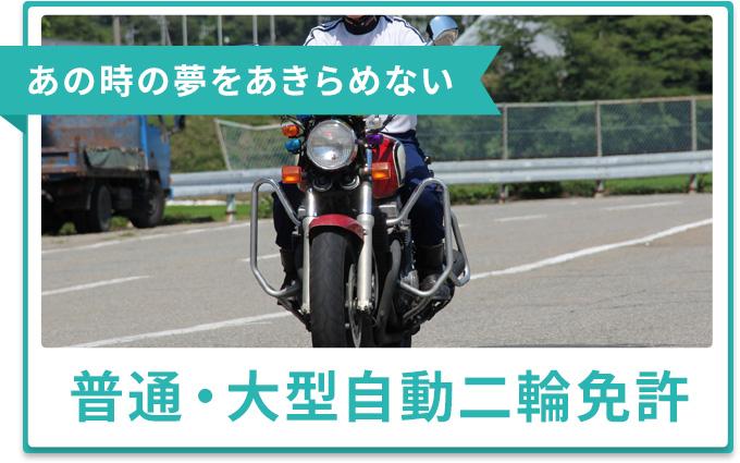 あの時の夢をあきらめない 普通・大型自動二輪車免許