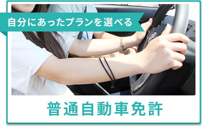 自分にあったプランを選べる 普通自動車免許