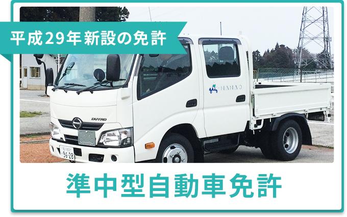 平成29年新設の免許 準中型自動車免許