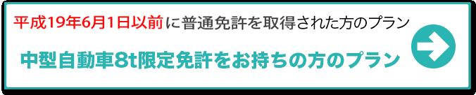 平成19年6月1日以前に普通免許を取得した方 中型自動車「8t限定解除」プラン