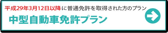 平成29年3月12日以降に普通免許を取得した方 中型自動車免許プラン