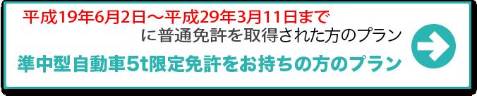 平成19年6月2日以降に普通免許を取得した方 中型自動車免許プラン