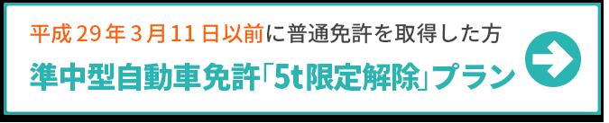 平成29年3月12日以前に普通免許を取得した方 準中型自動車免許「5t限定解除」プラン