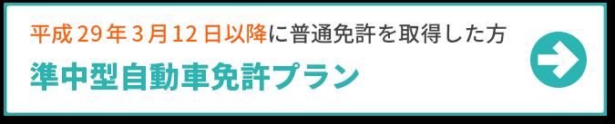 平成29年3月12日以降に普通免許を取得した方 準中型自動車免許プラン