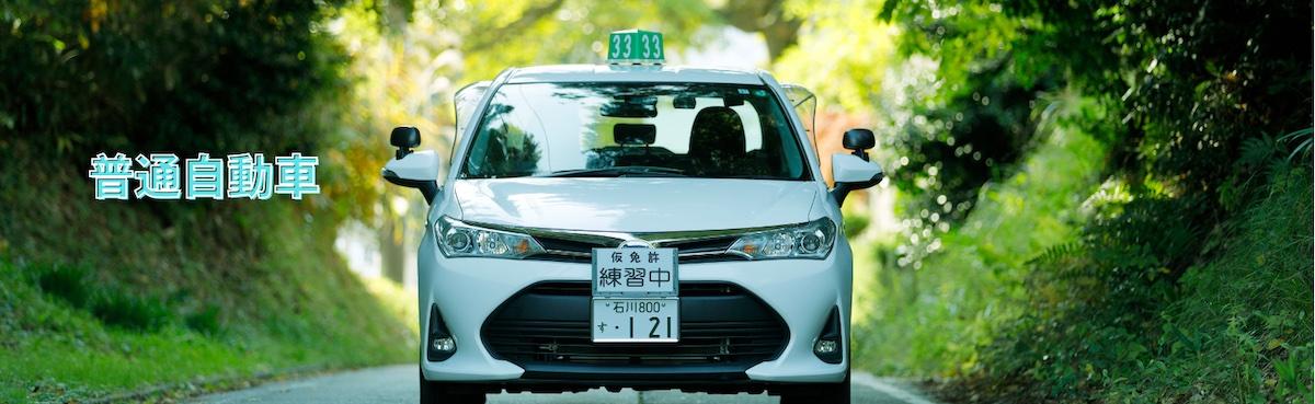 普通自動車免許(AT・MT)