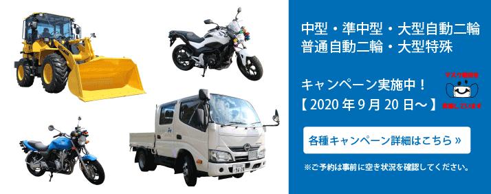 中型・準中型・大型自動二輪 普通自動二輪・大型特殊キャンペーンバナー