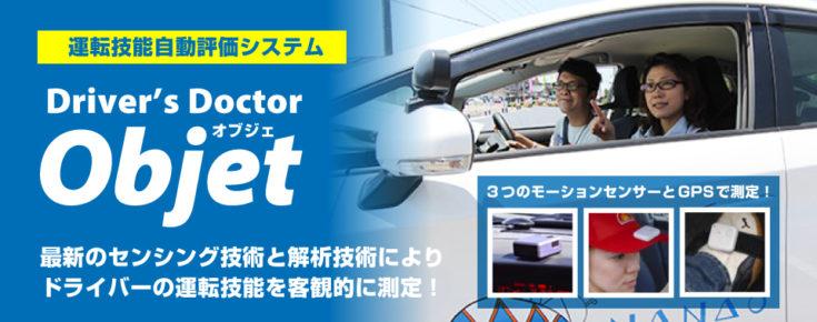 運転技能自動評価システムObjet