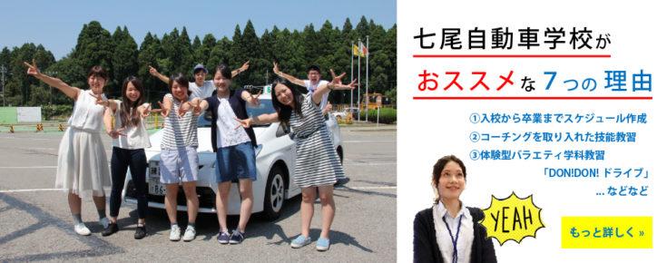 七尾自動車学校おすすめポイントバナー