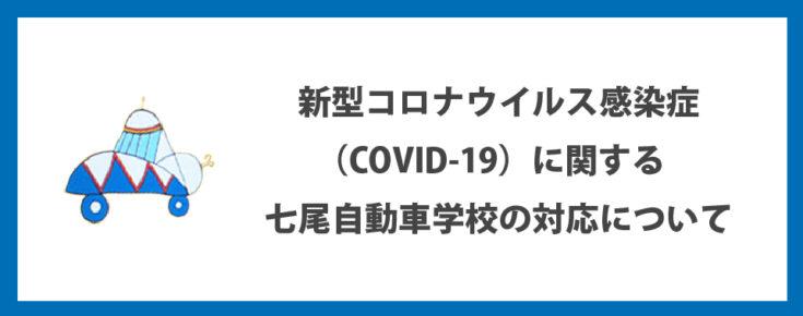 新型コロナウイルス感染症(COVID-19)に関する七尾自動車学校の対応について