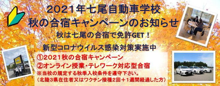2021年七尾自動車学校 秋の合宿キャンペーン