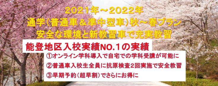 2021年~2022年 七尾自動車学校 秋~春キャンペーン